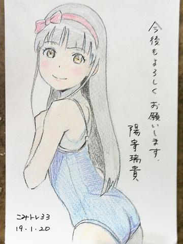色紙_萌.jpg